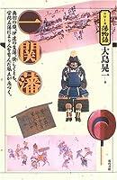 一関藩 (シリーズ藩物語)