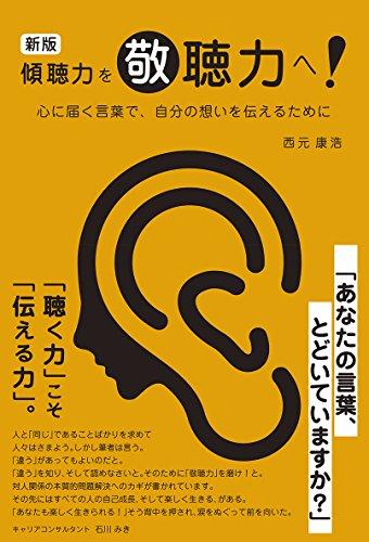 新版 傾聴力を敬聴力へ!: 心に届く言葉で、自分の想いを伝えるために