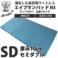 エイプマンパッド H3 高反発マットレス 三つ折り セミダブル 厚み10cm  ミッドブルー