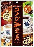 サクマ製菓 コメダ珈琲店キャンデー 75g×6袋