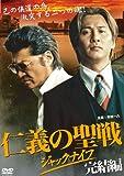 仁義の聖戦 ジャックナイフ 完結編[DVD]