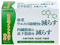 おいしい 葛の花 イソフラボン 青汁 【機能性表示食品】30包入×4箱