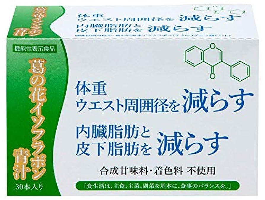やりすぎ書くシフトおいしい 葛の花 イソフラボン 青汁 【機能性表示食品】30包入×3箱