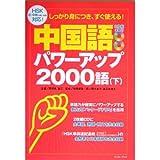 野村商法物語―大坂商人道とダイヤモンド経営 (中公新書)