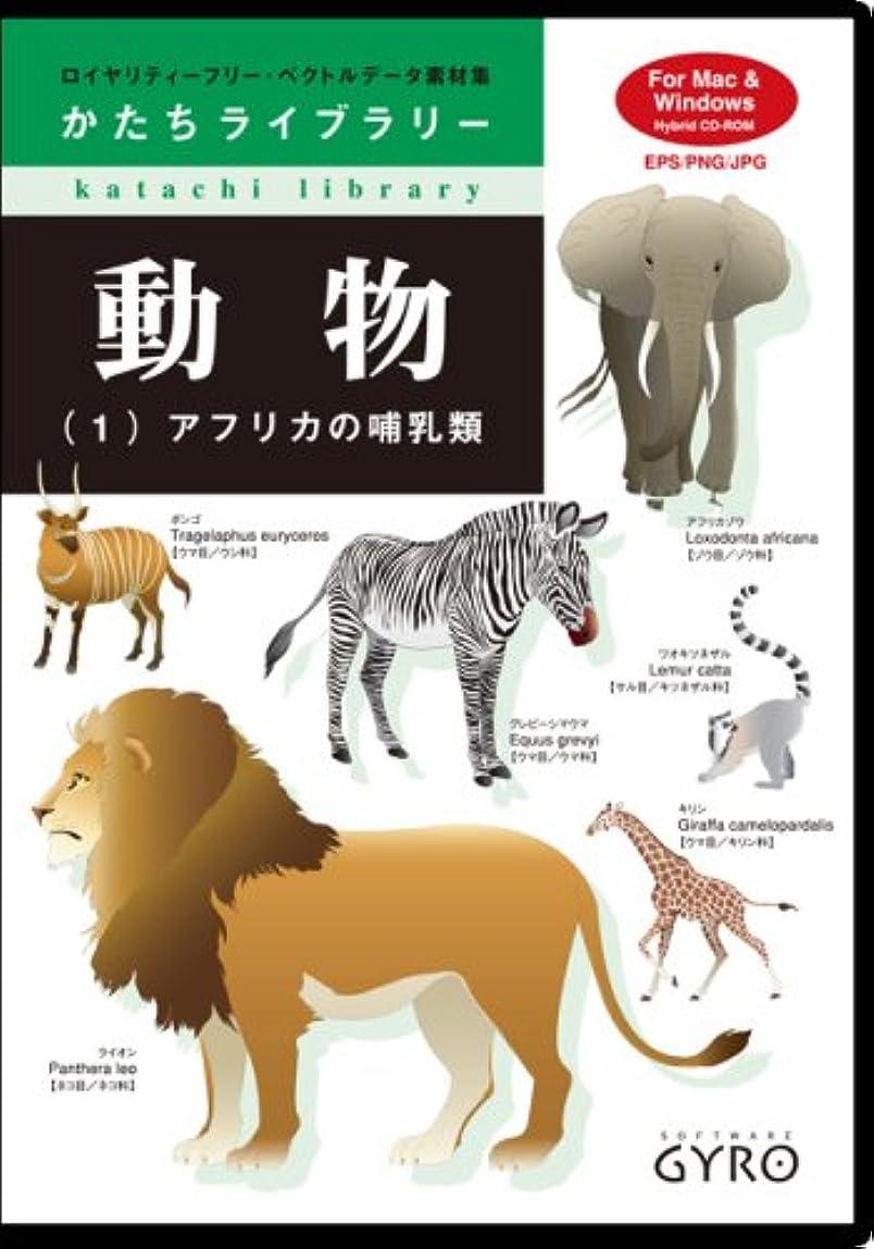 言うまでもなく着飾る瞬時に動物(1) アフリカの哺乳類