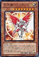 遊戯王OCG 大天使クリスティア ノーマル SD20-JP012