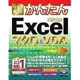 今すぐ使えるかんたん Excelマクロ&VBA [Excel 2019 2016 2013 2010対応版] (今すぐ使えるかんたんシリーズ)