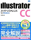 Illustrator CC スーパーリファレンス for Windows