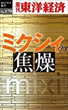 ミクシィの焦燥—週刊東洋経済eビジネス新書No.170
