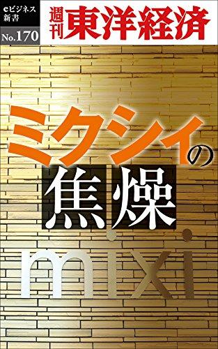 ミクシィの焦燥―週刊東洋経済eビジネス新書No.170