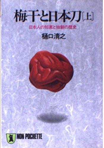梅干と日本刀―日本人の知恵と独創の歴史 (上) (ノン・ポシェット)の詳細を見る