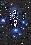 「創造の星 天才の人類史 (講談社選書メチエ)」販売ページヘ