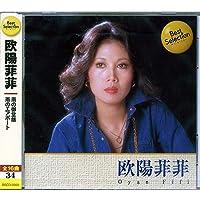CD 欧陽菲菲 BSCD-0059 【人気 おすすめ 通販パーク】