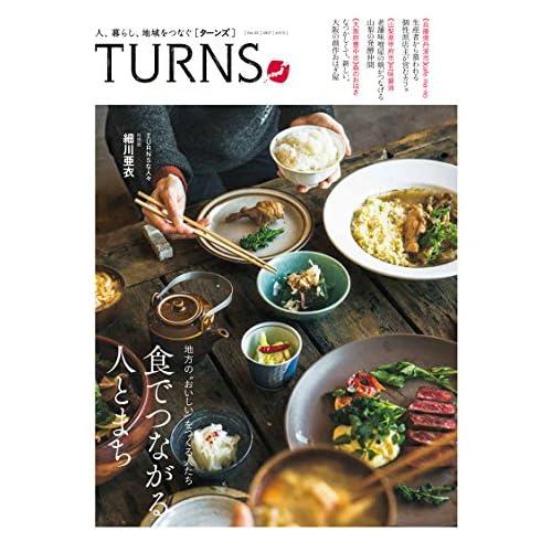 TURNS(ターンズ) VOL.23 2017年6月号