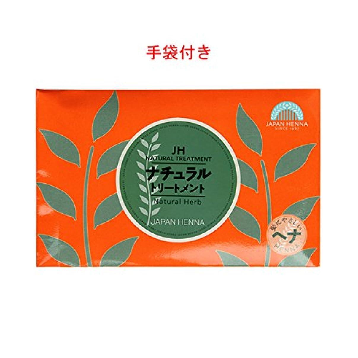 弱い標高乳製品ジャパンヘナ ナチュラル ヘナ(ナチュラルトリートメント)100g箱入+手袋1組 【3個までご注文可】