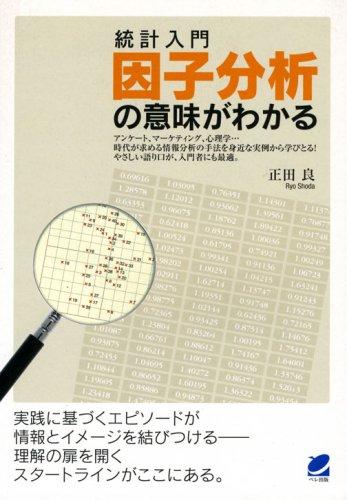 統計入門 因子分析の意味がわかるの詳細を見る