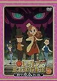 レイトン ミステリー探偵社 ~カトリーのナゾトキファイル~ DVD Vol.10[DVD]