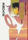 本宮ひろ志傑作選 俺の空 9 <刑事編> (集英社文庫(コミック版))