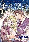 イブの魔法:華やかな舞台に隠れたダンサーの慟哭 (ハーレクインコミックス)