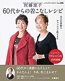 佐藤恵子 60代からの着こなしレシピ (レディブティックシリーズno.3890)