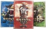 棺担ぎのクロ。懐中旅話 コミック 1-3巻 セット (まんがタイムKRコミックス)