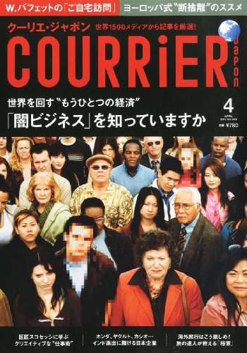 COURRiER Japon (クーリエ ジャポン) 2012年 04月号 [雑誌]の詳細を見る