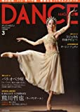 DANCE MAGAZINE (ダンスマガジン) 2014年 03月号 [雑誌]