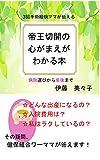 帝王切開の心がまえがわかる本: 3回手術経験ママが伝える病院選びから産後まで (MIMIBOOKS)