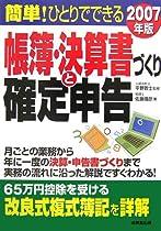 簡単!ひとりでできる帳簿・決算書づくりと確定申告〈2007年版〉