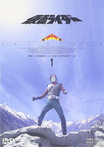 仮面ライダー スカイライダー VOL.1 [DVD] -