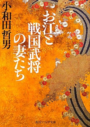 お江と戦国武将の妻たち (角川ソフィア文庫)の詳細を見る
