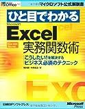 ひと目でわかる EXCEL実務関数術 (マイクロソフト公式解説書)