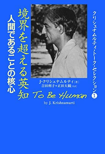 境界を超える英知:人間であることの核心—クリシュナムルティ・トーク・セレクション〈1〉 (クリシュナムルティ・トーク・セレクション 1)