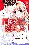 同級生に恋をした(7) (なかよしコミックス)