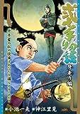 弐十手物語 牙走り編 (キングシリーズ 漫画スーパーワイド)