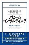 日経BPコンサルティング企業研究会 企業研究BOOK2016 アビームコンサルティング (企業研究BOOK2016)の画像