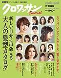 クロワッサン特別編集 新しい自分に出会える 大人の髪型カタログ (マガジンハウスムック) 画像