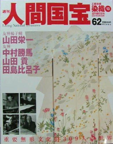 週刊人間国宝 62 工芸技術 染織13 2007年8月12日号 (週刊朝日百科, 62)
