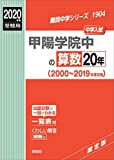 甲陽学院中の算数20年  2020年度受験用  赤本 1904 (難関中学シリーズ)