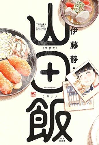 山田飯 (ニチブンコミックス)
