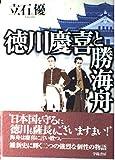 徳川慶喜と勝海舟