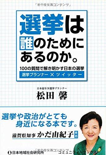 選挙は誰のためにあるのか。―100の質問で解き明かす日本の選挙 (コミュニティ・ブックス)の詳細を見る