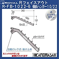 Rフェイスアウト 傾斜ハンガー10/22 【ロイヤル】 R-FB-1022-6-NI ≪傾斜/ダボ6個付≫ Aニッケルサテン