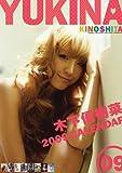 木下優樹菜 2009年カレンダー