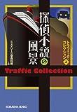 探偵小説の風景―トラフィック・コレクション〈上〉 (光文社文庫)