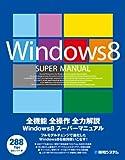 Windows8 スーパーマニュアル