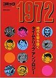 コミック1972 / 永井 豪 のシリーズ情報を見る