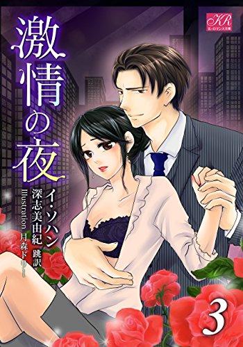 激情の夜 3 (K‐ロマンス)