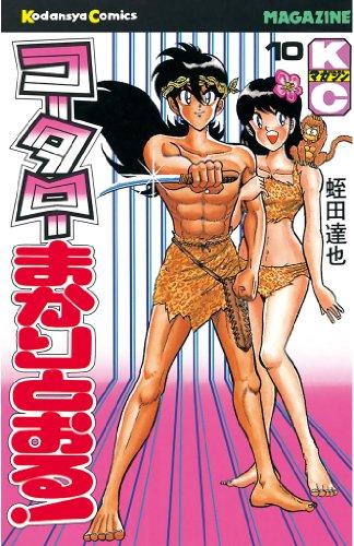 コータローまかりとおる!(10) (週刊少年マガジンコミックス)