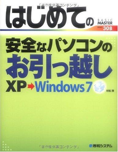 はじめての安全なパソコンのお引っ越しXP→Windows7 (BASIC MASTER SERIES)